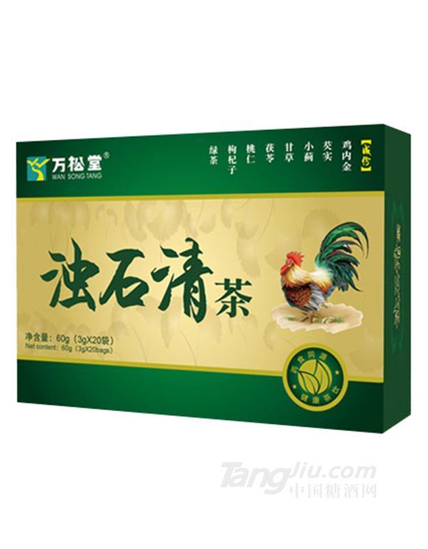 万松堂浊石清茶-60g