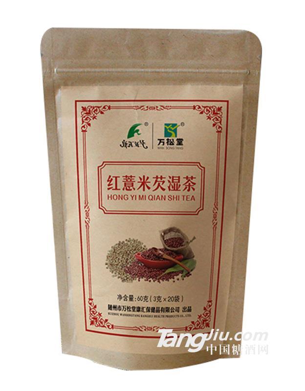 万松堂红薏米芡湿茶-60g