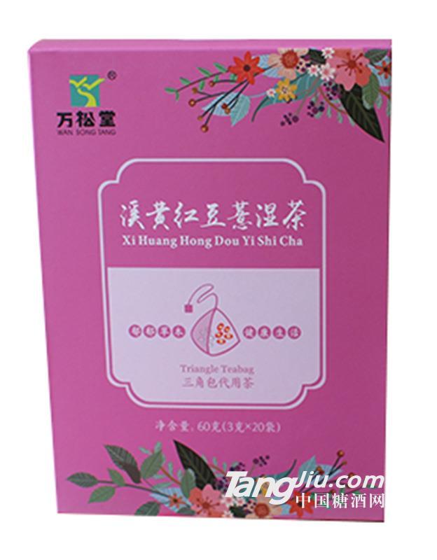 万松堂溪黄红豆薏湿茶-60g
