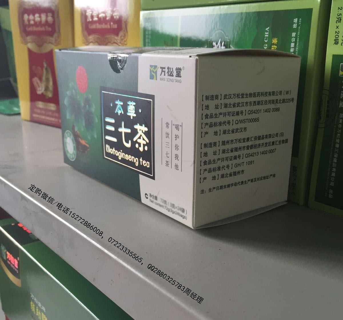 草本三七茶/灵菊三七茶正键三七茶厂家批发