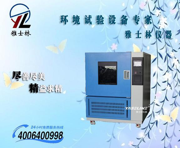 供应北京SN-900氙灯耐气候试验箱厂
