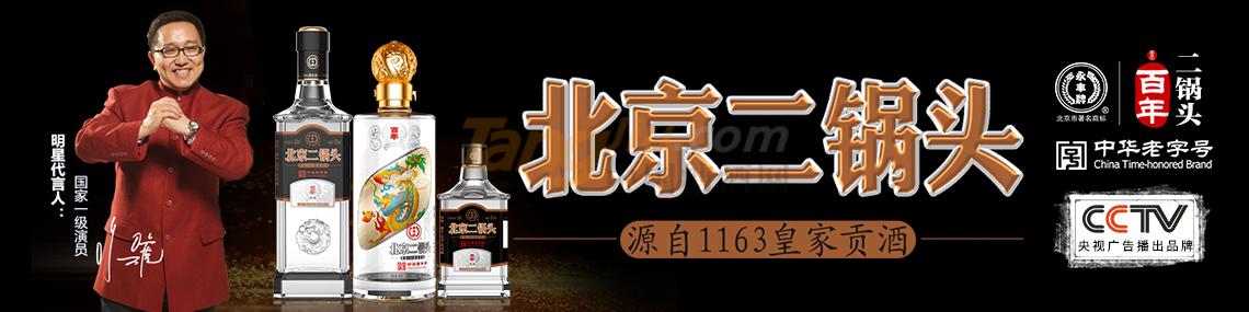 北京二锅头bwinapp股份有限公司.png