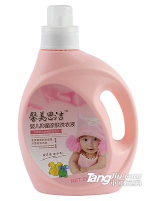 馨美思洁儿童洗衣液