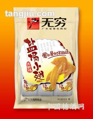 盐�h小翅(两龄鸡)50g