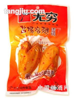 盐�h鸡翅(香辣味)
