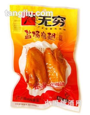 盐�h鸡翅(原味)