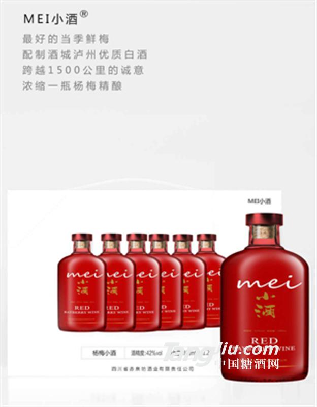 赤泉坊MEI小酒杨梅果酒