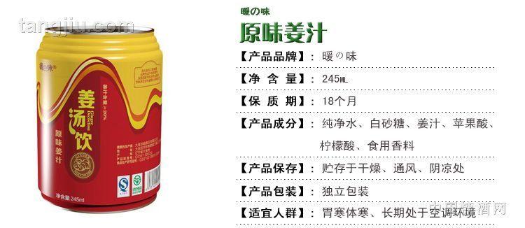 长寿坊 姜汤饮——姜汁