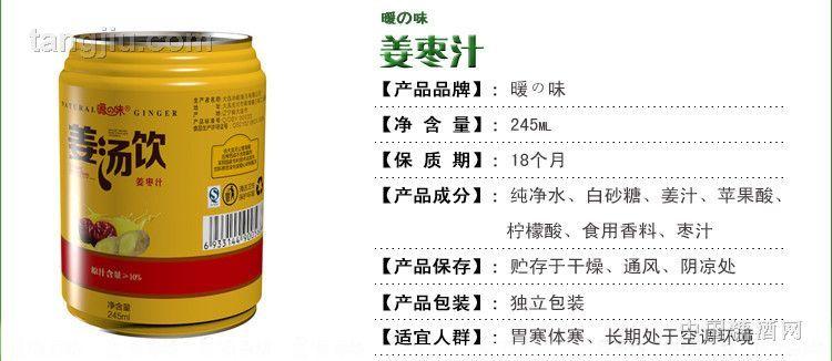 长寿坊姜汤饮—姜枣汁