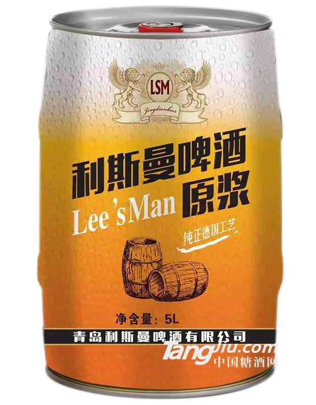 利斯曼啤酒原浆5L