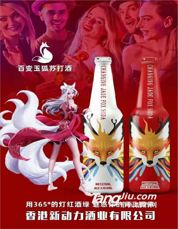 百变玉狐苏打酒