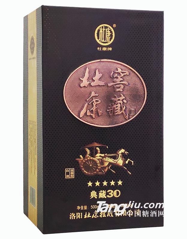 52°杜康典藏30-500ml