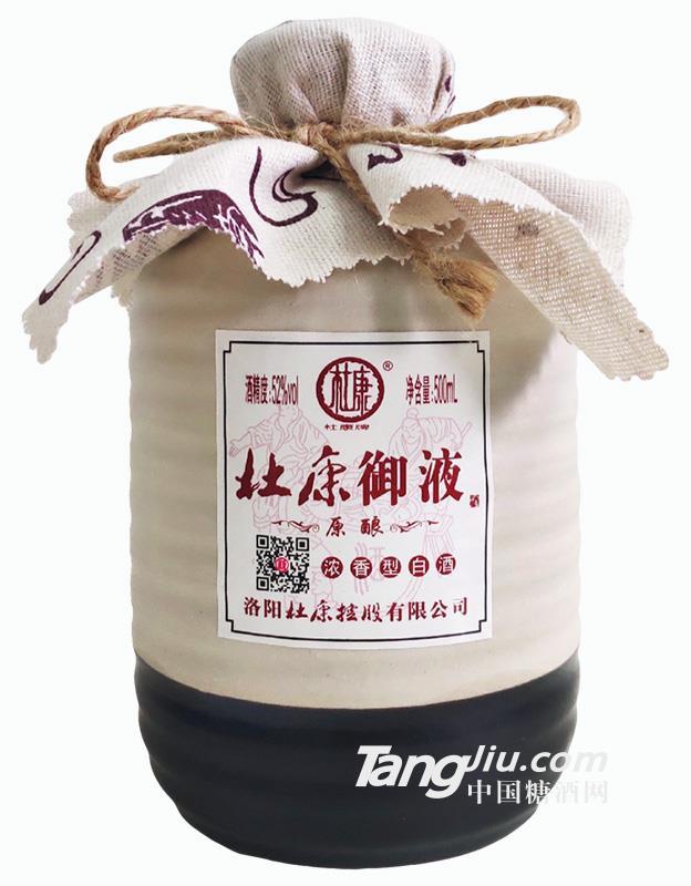 52°杜康原酿礼品酒-500ml