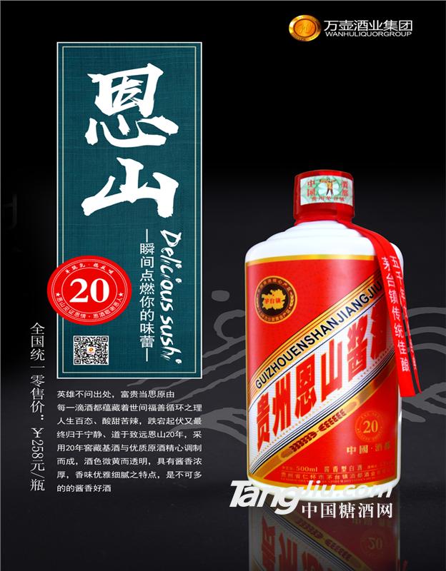 【贵州恩山酱酒•20年】