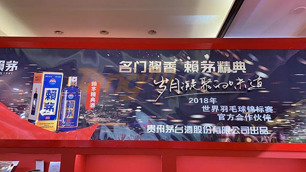 贵州赖茅酒业有限公司 (3).jpg