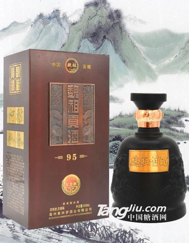 魏祖贡酒95