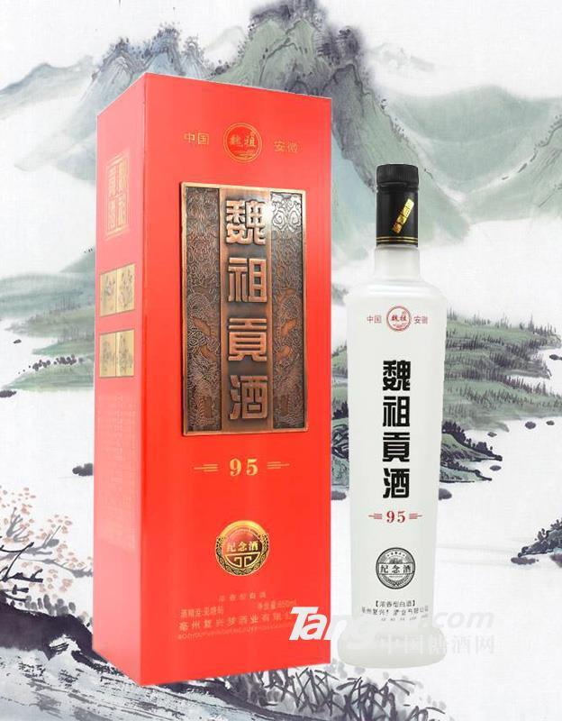 魏祖贡酒95 550ml