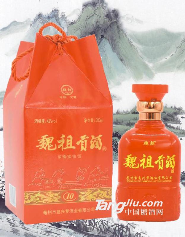 魏祖贡酒10 500ml
