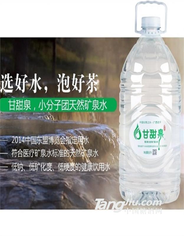 甘甜泉矿泉水泡茶用水8L小桶矿泉水
