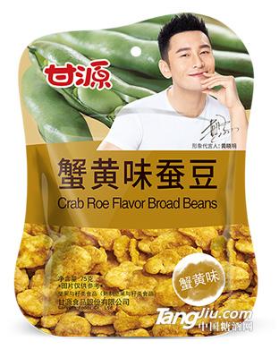蟹黄味蚕豆