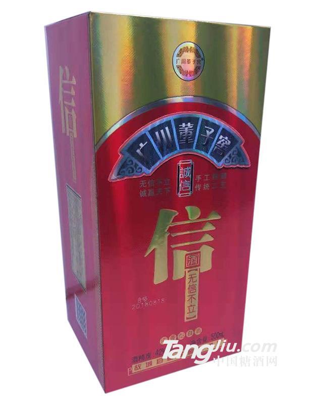 广川董子窖-信酒-42°500ml
