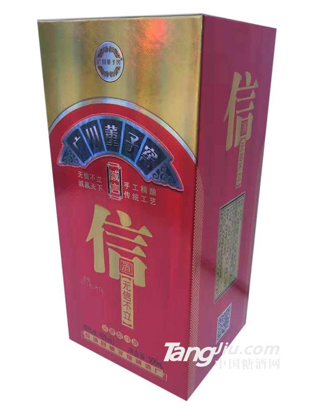 广川董子窖-浓香型信酒-42°500ml