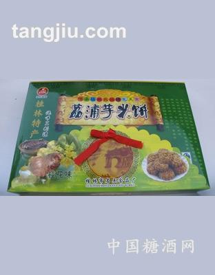 荔浦芋头饼(桂花味)