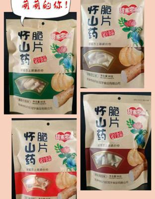 甜蜜恋萌山药脆片系列