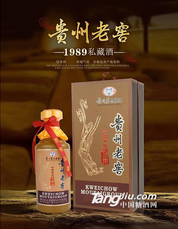 贵州老窖1989私藏酒