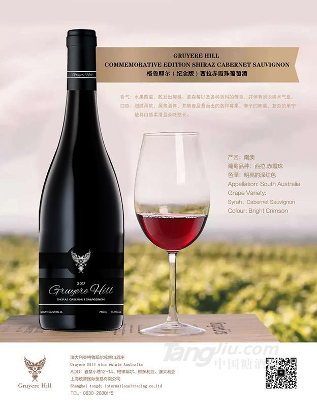 格鲁耶尔(纪念版)西拉赤霞珠葡萄酒