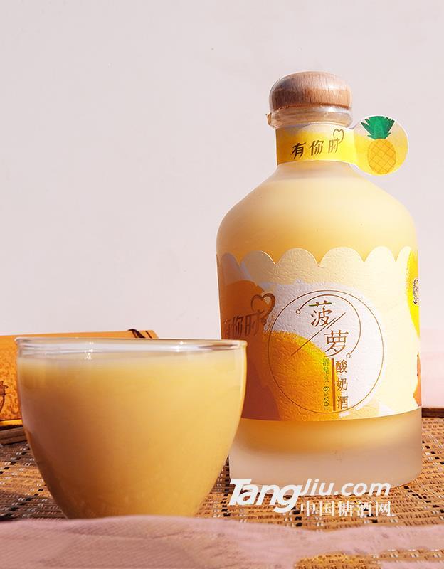 有你时菠萝酸奶酒