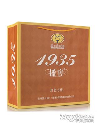 播窖1935(包装袋)