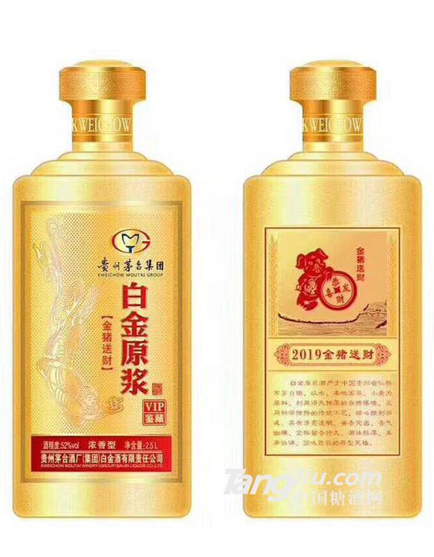 白金原浆酒金猪送财52度浓香型白酒-2.5L