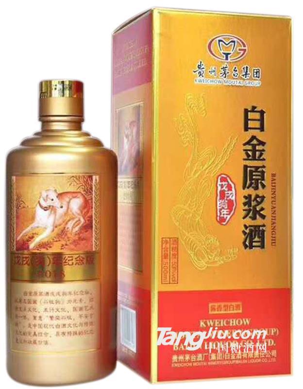 戊戌(狗)年纪念酒