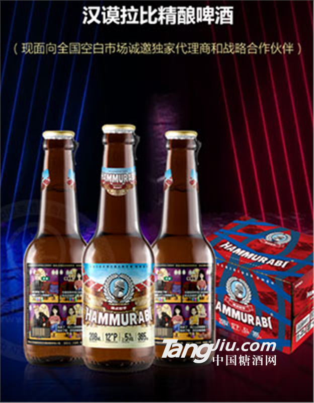 汉谟拉比精酿啤酒 HAMMURABI