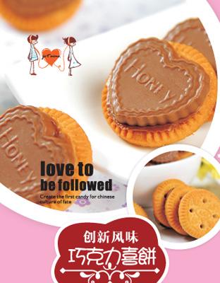 巧克力喜饼