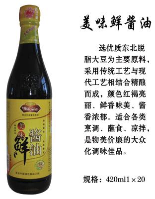 美味鲜酱油420ml1×20