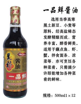 一品鲜酱油500ml1×12