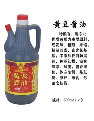黄豆酱油 800ml  1×8