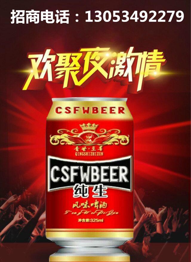 纯生易拉罐啤酒厂家诚招海南代理