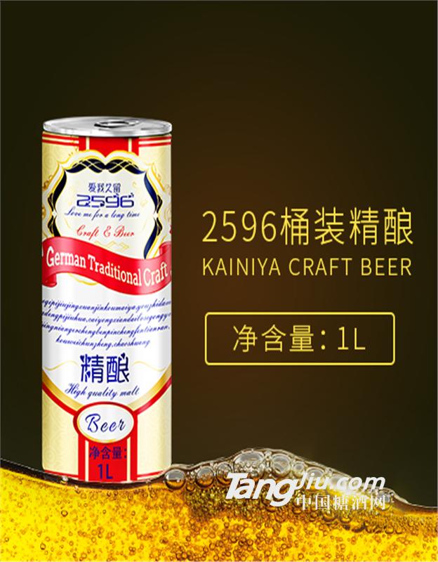 精酿啤酒批发、新品一升桶装啤酒供货,厂家诚招代理