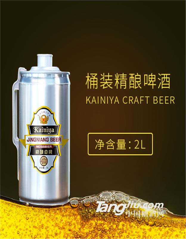 供应河北邢台地区桶装精酿啤酒、山东专业精酿啤酒厂家招商