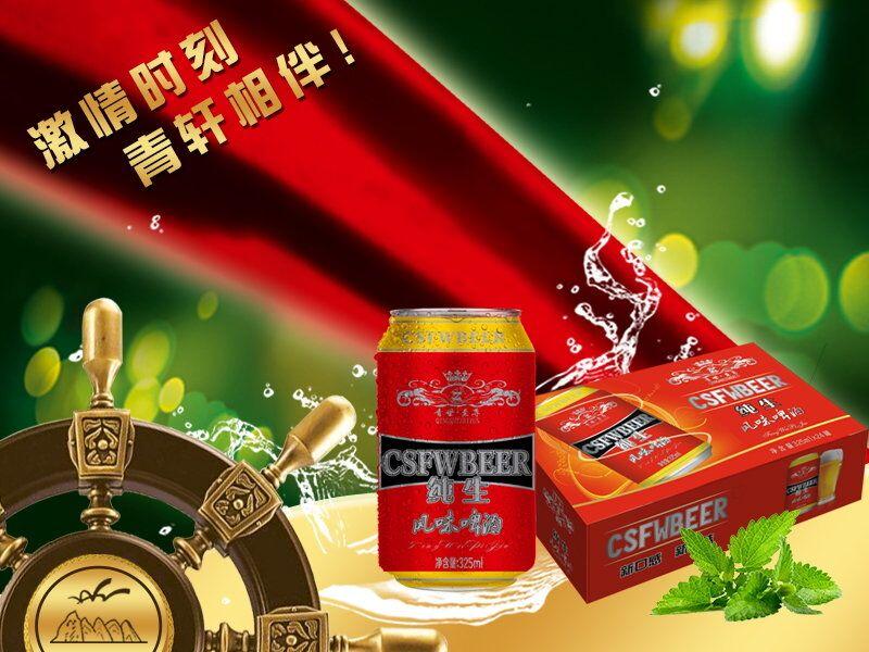 易拉罐啤酒诚招广西地区代理经销商