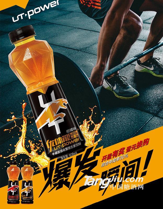 益和源柑橘味优体能量饮料