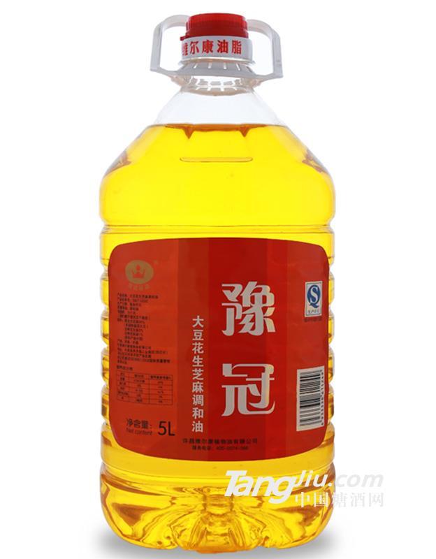 豫冠大豆花生芝麻调和油5L