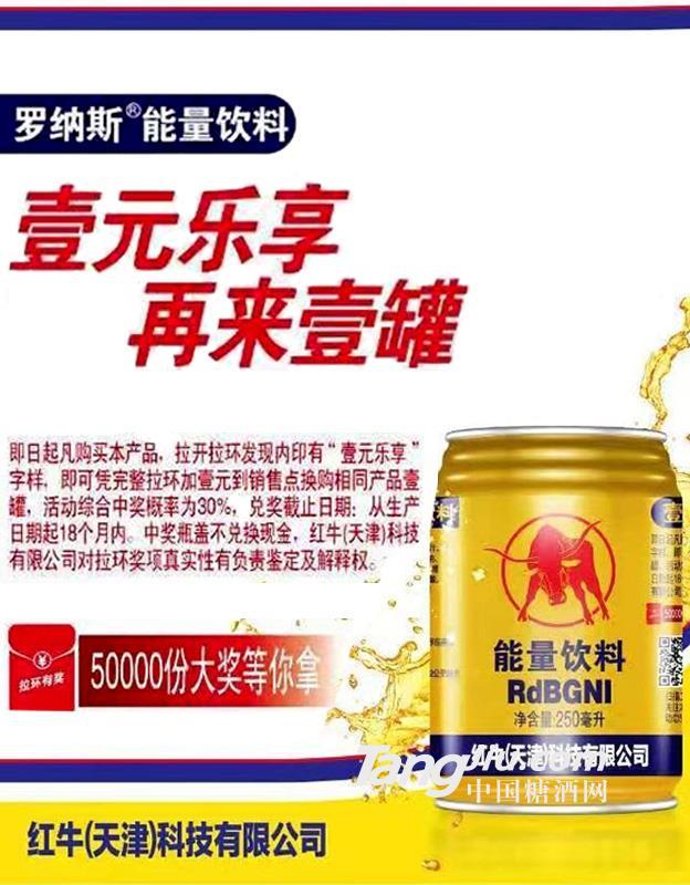 红牛(天津)