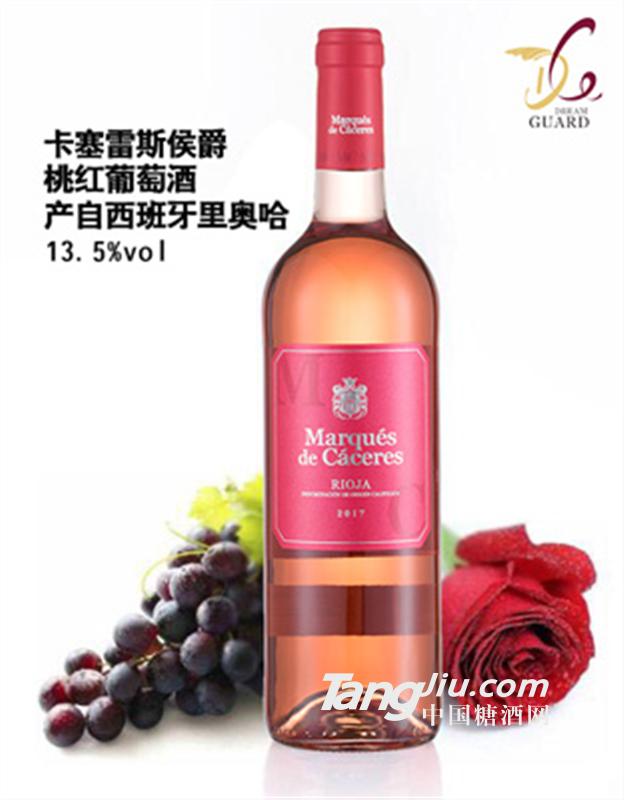 卡塞雷斯侯爵桃红葡萄酒