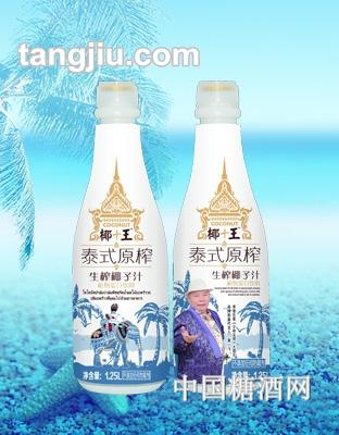 椰王生榨椰子汁1.25泰式