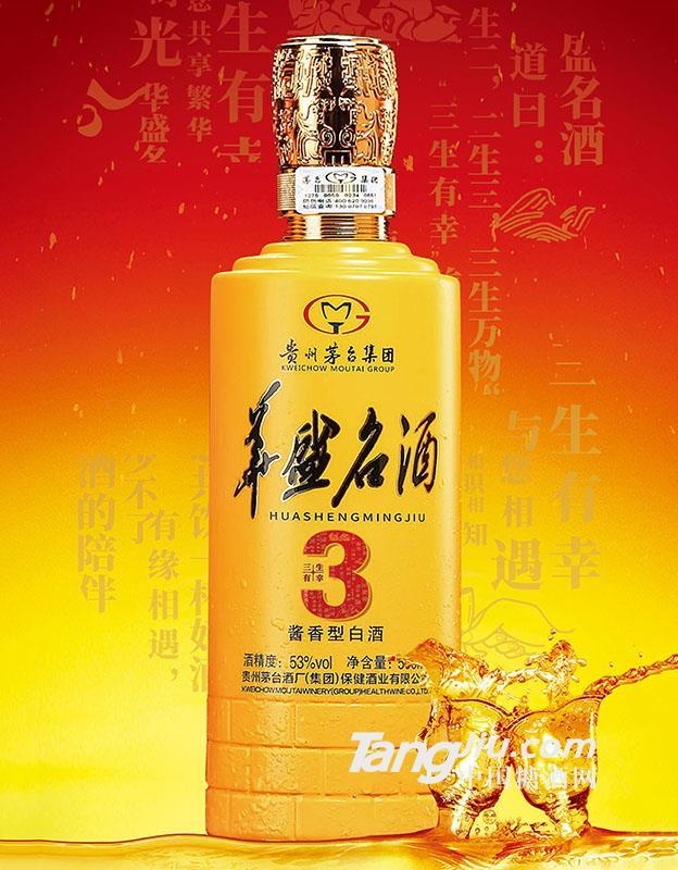 53°华盛名酒(三生有幸)-500ml
