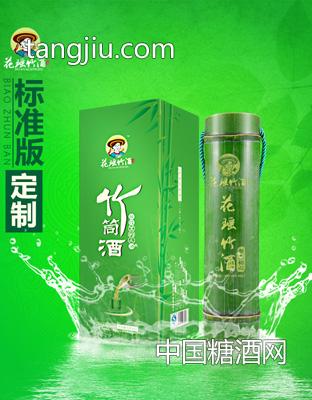 花瑶竹酒-标准版-定制-竹筒酒